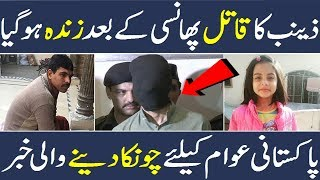 Imran Ali Phansi Ke Baad Zinda Hogaya |Letest news| Justice for Zunaira | Shan Ali Tv | Urdu | News