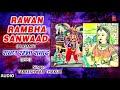 RAWAN RAMBHA SANWAAD | BHOJPURI PRASANG - FULL AUDIO | SINGER - TARKESHWAR THAKUR | HAMAARBHOJPURI