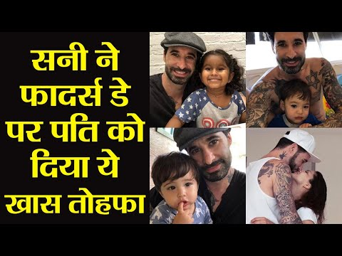 Sunny Leone gives special gift to husband Daniel Weber on Fathers Day; Check Out | FilmiBeat