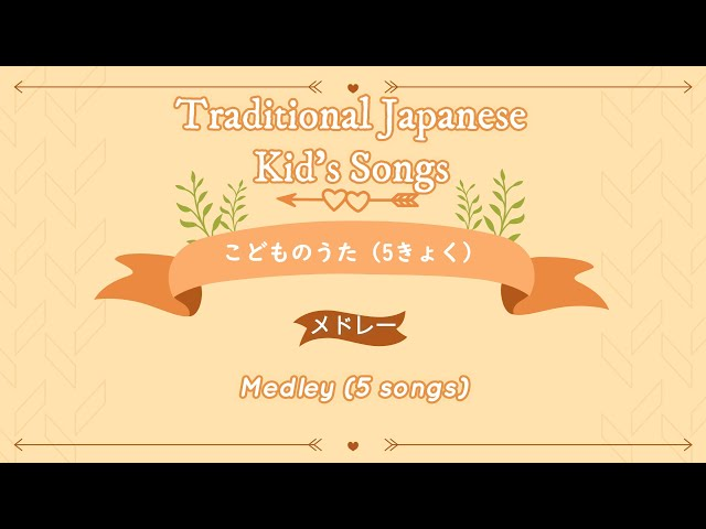 japanese songs for kids