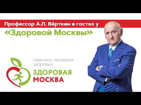 """Профессор А.Л. Вёрткин в гостях у """"Здоровой Москвы"""""""