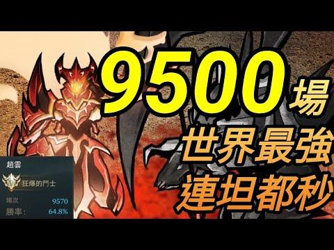 9500場世界最強趙雲