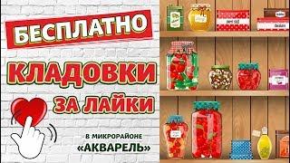 Условия акции - Недвижимость бесплатно: «Кладовки за лайки» в мкр. «Акварель» в Михайловске
