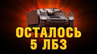 АКК БЕЗ ДОНАТА - ВЫПОЛНЯЮ ЛБЗ