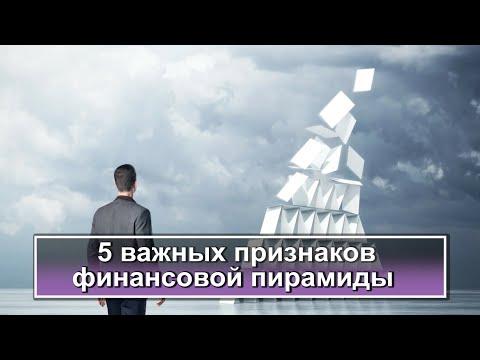 5 признаков финансовой пирамиды