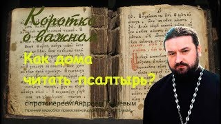 Как дома читать псалтирь? Протоиерей Андрей Ткачев