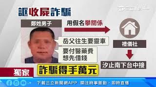 「岳父往生要靈車」 禮儀社遭乩童詐上萬|三立新聞台