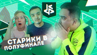 КУБОК ФИФЕРОВ - СТАРИКИ В ПОЛУФИНАЛЕ