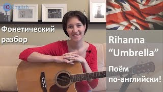 """Rihanna """"Umbrella"""" поем по-английски. Фонетический разбор."""