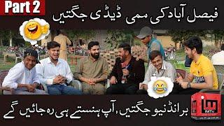 Faisalabadi Brand New Jugtein only on | Faisalabadi Bethak | IM Tv