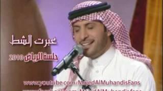 تحميل اغاني عبرت الشط - ماجد المهندس 3brt Al Sh6- Majed Al Muhandis l MP3