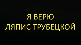 Я верю - Ляпис Трубецкой (текст, акорди)