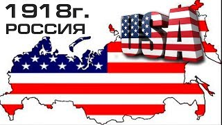 Как Франция и США захватили Россию в 1918 году. Об этом молчат...