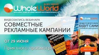 Совместные рекламные кампании Whole World