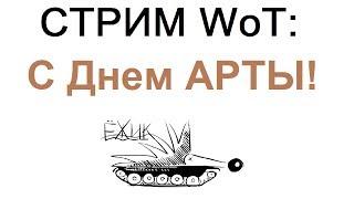 СТРИМ WoT: С Днем Артиллерии!