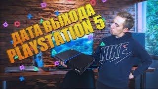 НОВЫЕ ПОДРОБНОСТИ PLAYSTATION 5// ДАТА ВЫХОДА PS5// КОГДА ВЫЙДЕТ PS5