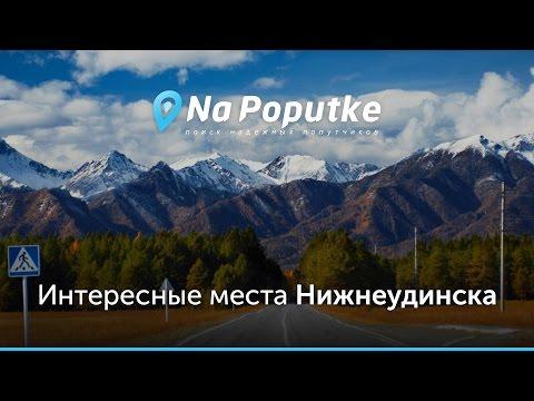Достопримечательности Нижнеудинска. Попутчики из Иркутска в Нижнеудинск.