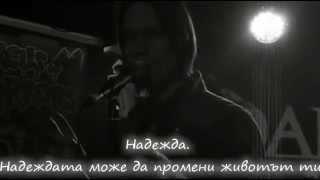 Damnation Angels - Someone Else - prevod
