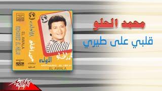 تحميل و مشاهدة Mohamed El Helw - Alby Ala Teiry   محمد الحلو - قلبي علي طيري MP3