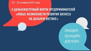 Открытие II Дальневосточного форума предпринимателей