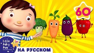 Кушай овощи | И больше детские песни | от Литл Бэйби Бум