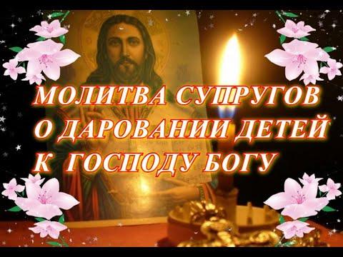 МОЛИТВА О ДАРОВАНИИ ДЕТЕЙ К ГОСПОДУ БОГУ.