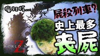 【World War Z#1】看過「喪屍搶包山」嗎?史上最瘋狂喪屍人踏人事件!爆笑精華!w/ CAMMAN