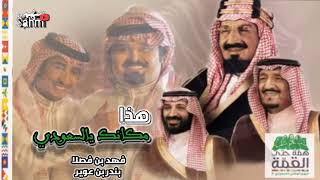تحميل اغاني هذا مكانك ياسعودي   بندر بن عوير - فهد بن فصلا   2020 مسرع . ♩ MP3
