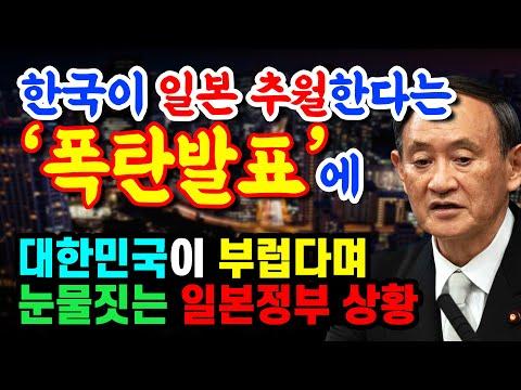 한국이 곧 일본 추월한다는 '폭탄발표'에 대한민국이 부럽다며 눈물짓는 일본정부 상황