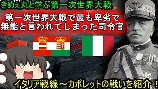 【ゆっくり解説】第一次世界大戦で最も卑劣で無能と言われてしまった司令官!イタリア戦線~カポレットの戦いをざっくり紹介!