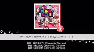 BanGDream!-Girl'sBandParty:Picotto!Papitto!Garupa☆Pico!![Expert]