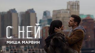 Миша Марвин   С ней (премьера клипа, 2018)
