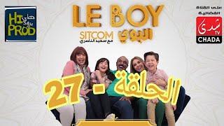 Said Naciri Le BOY (Ep 27) | HD سعيد الناصيري -البوي - الحلقة السابعة و العشرون