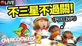 【Overcooked 2】不「3星完美」不過關!?食材是用丟的!...「DEE聲波」煮飯啦!