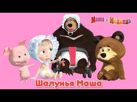 Маша и Медведь - Шалунья Маша 🤡  Веселые шутки и розыгрыши Маши 🎈