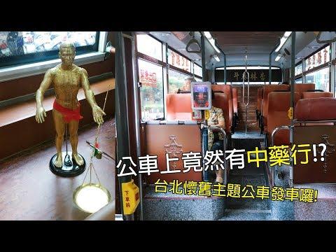 公車上竟然有中藥行!?綠17懷舊公車、來搭懷舊主題公車來趟台北舊城之旅吧!