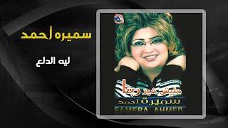 تحميل اغاني سميرة احمد - ليه الدلع   Samira Ahmed - Leh El Dalaa MP3