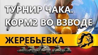 ТУРНИР ЧАКА. КОРМ2 ВО ВЗВОДЕ - ЖЕРЕБЬЕВКА