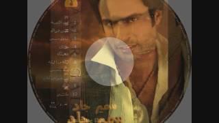 سمير جاد - تبقى حبيبي (النسخة الأصلية) | (Samir Gad - Tab2a habibi (Official Audio