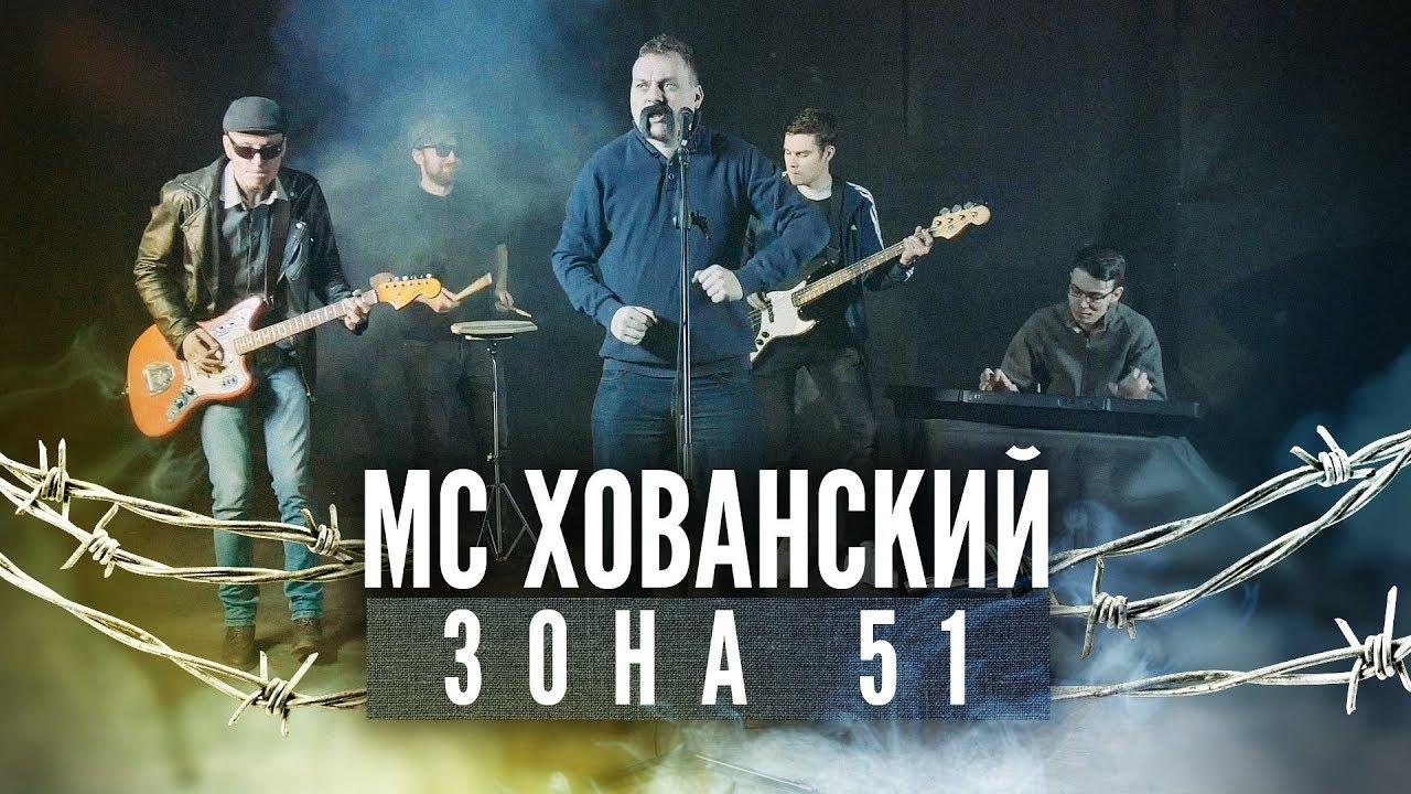 МС Хованский — Зона 51