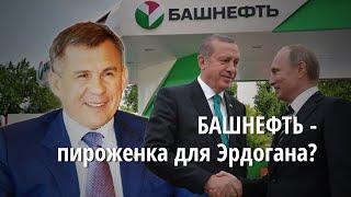 БАШНЕФТЬ – пирожное для Эрдогана? #6