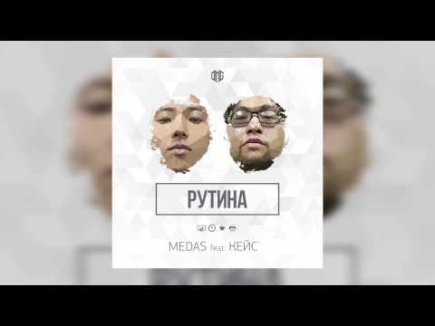 Medas - Рутина (ft. Кейс)