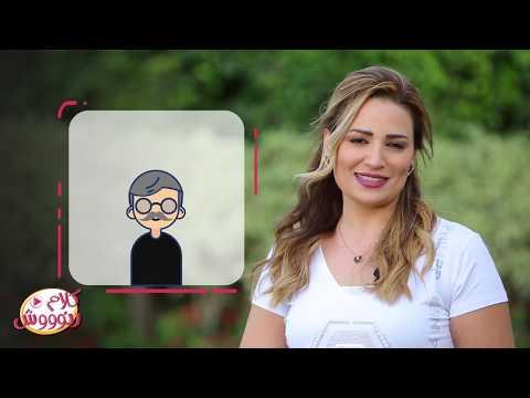 'قُطُع الراجل الطبيعي' ... مع الإعلامية رانيا بدوي