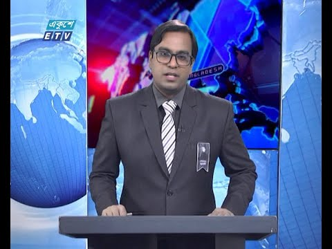 01 AM News || রাত ০১টার সংবাদ || 14 August 2020 || ETV News