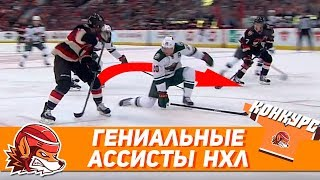 10 моментов НХЛ, когда пас оказался лучше гола [Конкурс]
