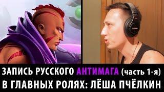 DOTA 2: Как записывали русского Антимага ч.1