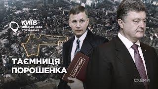 Як закривали справу президента Порошенка та ховали документи за грифом «секретно» || СХЕМИ №208