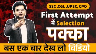 First Attemet में Selection चाहिए तो  रखे तीन बातो का ध्यान|| (Strategy To Top In 1st Attempt)