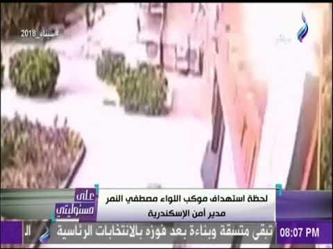 بالفيديو.. لحظة استهداف موكب مدير أمن الإسكندرية