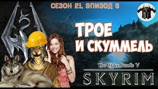 Трое и Скуммель [#skyrim season 21 episode 6 #skummelsohu]